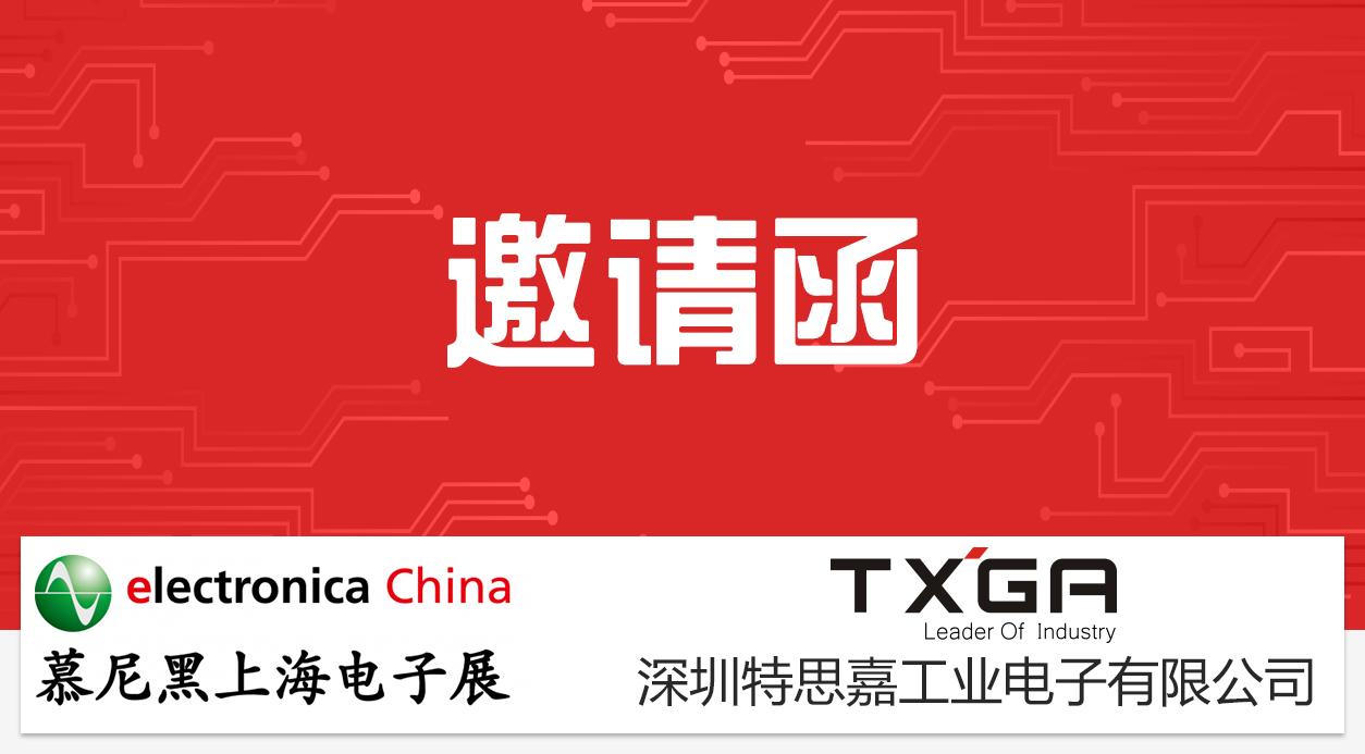 2018上海慕尼黑电子展将于上海新国际博览中心举行。作为领先的连接器/连接线技术解决供应商,TXGA也将如期参加此次展会,届时诚邀各位莅临参观!