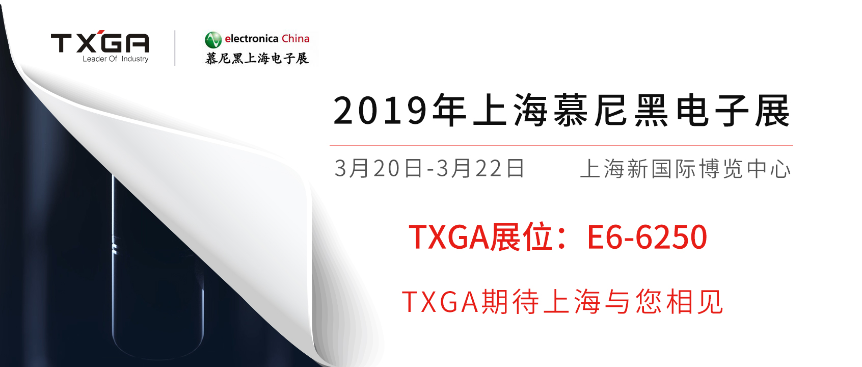 深圳TXGA连接器厂家将在2019年上海新国际会展中心参加慕尼黑电子展,届时TXGA将会展出一系列防水连接器及新的连接技术,敬请您亲临现场咨询!