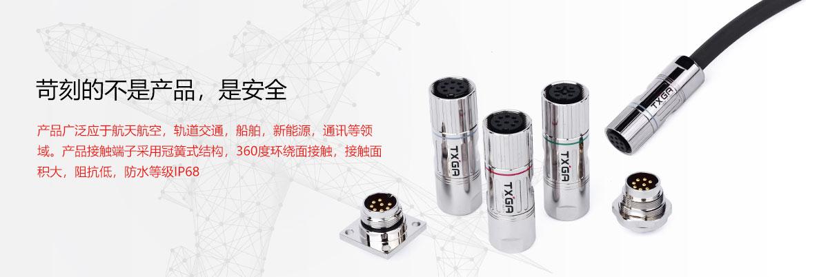 TGXA连接器产品