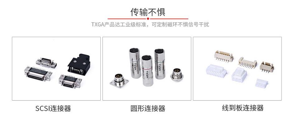 为你提供稳定可靠的电信网络连接方案。选择TXGA,我们将会为您提供更优质高效的连接器。